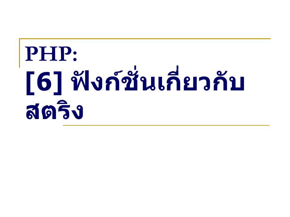 PHP: [6] ฟังก์ชั่นเกี่ยวกับสตริง